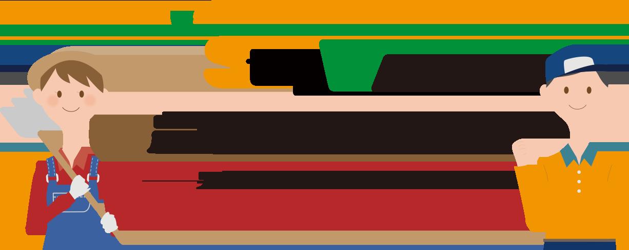 STEP WAP|農業の働き方改革-男女共同参画による経営発展-