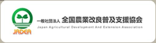全国農業改良普及支援協会