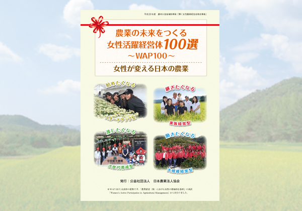 女性活躍経営体100選