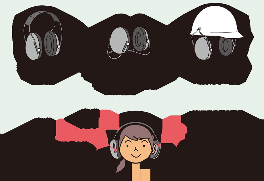 各種イヤマフ(耳覆い)